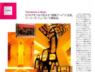 JHA: Press: Vogue Nippon