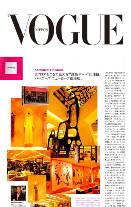 JHA: Press: Vogue Nippon